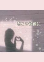 『 君との最後に 』