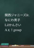 ❤関西ジャニーズJr情報❤