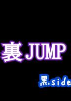 裏 JUMP ~黒side~
