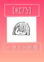 【紅乃】イラスト部屋