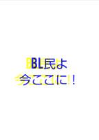 すとぷり BL