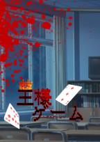 〜王様ゲーム〜