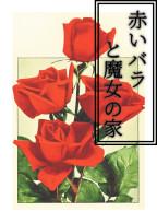 赤いバラと魔女の家