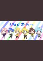 6時のおやつ参加型~恋物語~