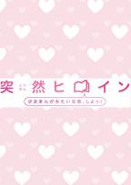 突然ヒロイン〜少女まんがみたいな恋、しよっ!〜