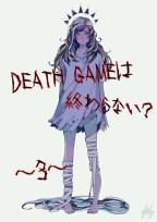 DEATH GAME ~3~