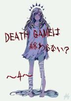 DEATH GAME ~4~
