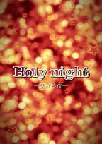 Holy night─聖なる夜─