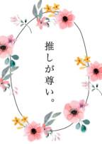 ~お魚恋愛物語~