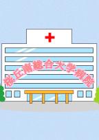 桜丘南総合大学病院