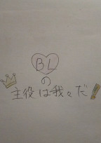 BLの主役は我/々/だ!