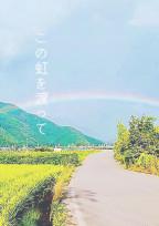 この虹を渡って