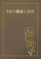 6本の薔薇と百合