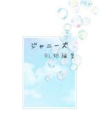 ジャニーズBL短編集