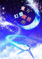 東方幻想魔法録