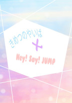 鬼滅の刃×Hey! Say! JUMP