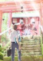 幸せ〜鳥居の向こうの君へ〜
