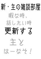 新・雑談部屋(((
