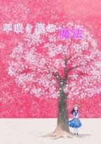 ☆ 早咲き桜の魔法