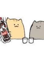 11匹の猫。