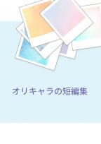 オリキャラの短編集