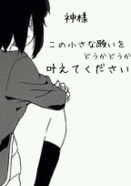人に言えない感情〘痛い〙
