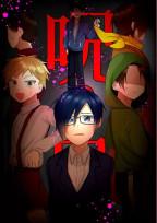呪鬼3 (オリジナル)