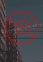S ○ X が 必 修 単 位 と か あ り え な い ! ! 🔞