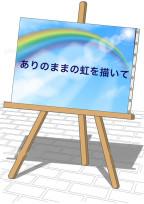 ありのままの虹を描いて