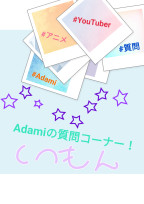 Adamiの質問、雑談コーナー!