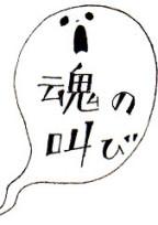 すごい感情が湧き出てきた時の魂の叫び((