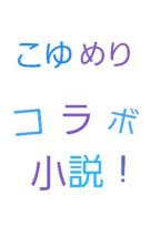 めりこゆ交換日記!!