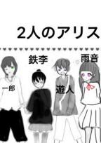 2人のアリス(先を行く者)