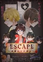 ESCAPE〜病棟からの脱出〜