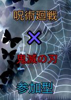【鬼滅の刃×呪術廻戦】奇跡を起こす者達【参加型】