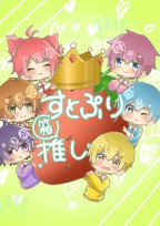 6人の王子と2人の悪魔