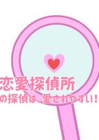 恋愛探偵所の探偵は、愛されやすい!?
