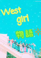 West girl物語✴️