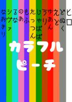 カラフルピーチとの学園生活!