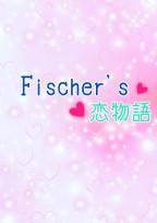 Fischer's恋物語