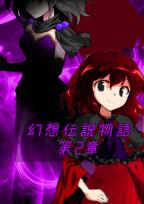 幻想伝説物語第2章