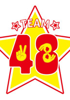市立48学校