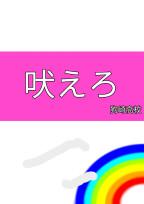 大阪県代表 狗崎高校 (参加型!)