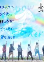 七色の虹。