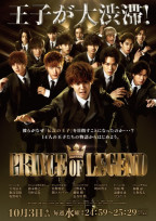 PRINCE OF LEGENDドラマ編