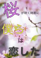 桜が咲く時期に僕らは恋した