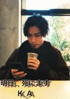 明日、死にます〜Kisutusu_Aruvidusu〜