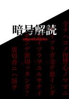 暗号解読-stagesecond-