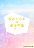 善逸くんとの恋愛物語2!