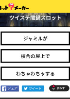 魔法士養成学校【ナイトレイブンカレッジ】